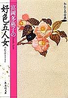 好色五人女 富岡多恵子の (わたしの古典シリーズ) (集英社文庫)