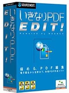 いきなりPDF EDIT! (説明扉付きスリムッパッケージ版)