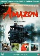 グレート・アマゾン [DVD] IMAX-3001