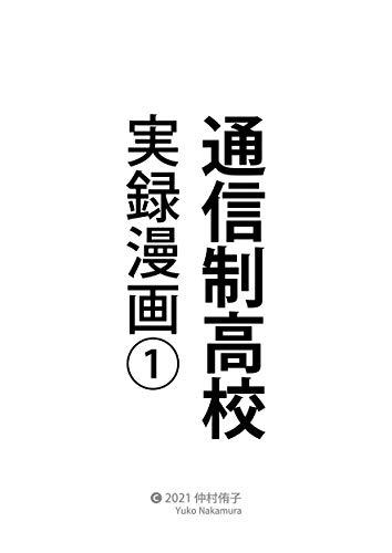 通信制高校 実録漫画①