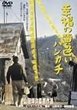 幸福の黄色いハンカチ [DVD]