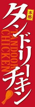 のぼり旗スタジオ のぼり旗 タンドリーチキン001 大サイズ H2700mm×W900mm