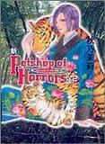 新Petshop of Horrors (2) (眠れぬ夜の奇妙な話コミックス)