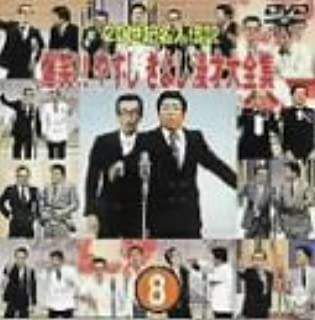 20世紀名人伝説 爆笑!!やすし きよし漫才大全集~第8集~ [DVD]