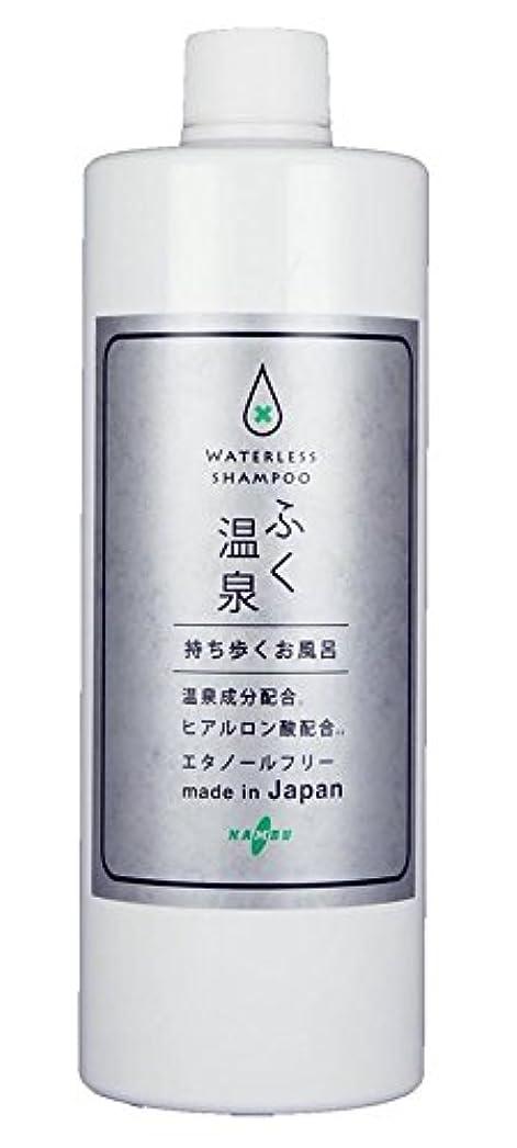 入場省一部ふくおんせん 石鹸の香り ボトルタイプ 510ml