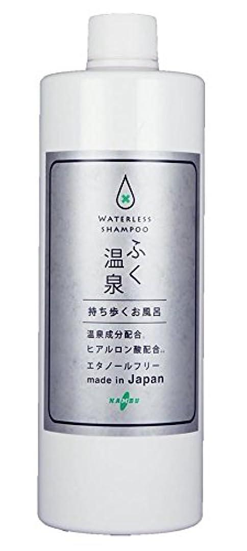 操作偽善実質的にふくおんせん 石鹸の香り ボトルタイプ 510ml