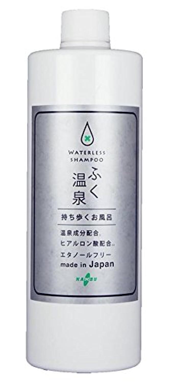拡張見積りアーティキュレーションふくおんせん 石鹸の香り ボトルタイプ 510ml