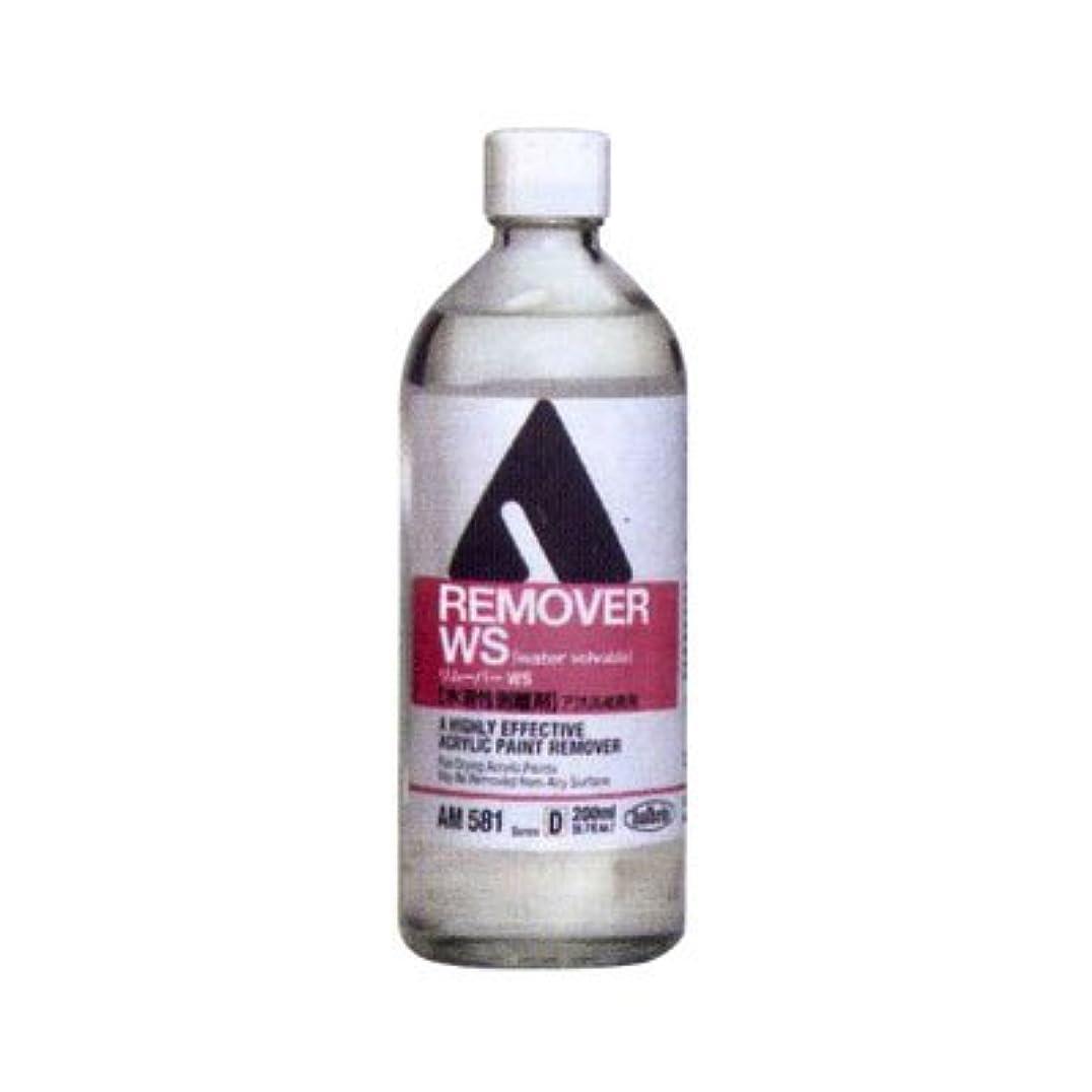 知的雨のスローホルベイン リムーバーWS (水溶性剥離剤) 200ml