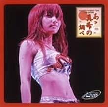 後藤真希コンサートツアー2004秋~あゝ真希の調べ~ [DVD]