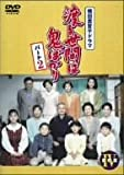 渡る世間は鬼ばかり パート2 BOX IV [DVD]