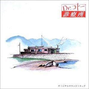 ポニーキャニオン『「Dr.コトー診療所」オリジナルサウンドトラック(PCCR.00400)』
