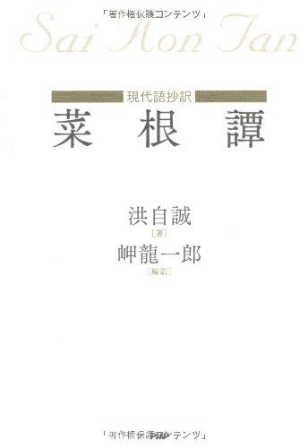 [現代語抄訳]菜根譚の詳細を見る