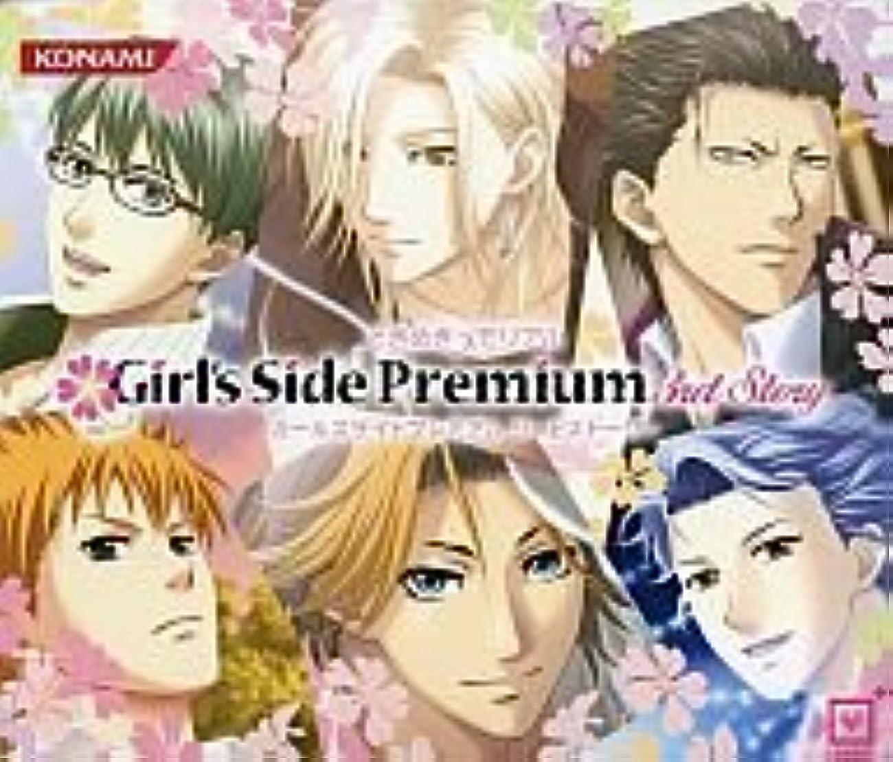 元の潜む移民ときめきメモリアル Girl's Side Premium ~3rd Story~初回特典ドラマCD