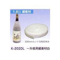 【K-202DL】 1升瓶用緩衝材(ロール) 白 10巻