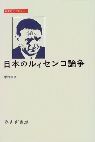 日本のルィセンコ論争 (みすずライブラリー)の詳細を見る