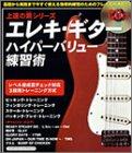 ムック DVD上達の素シリーズ エレキギターハイパーバリュー練習術 CD付 (シンコー・ミュージック・ムック―上達の素シリーズ)