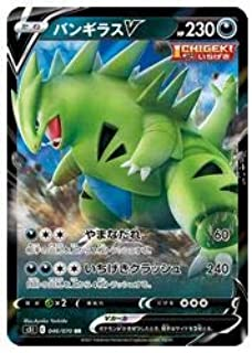 ポケモンカードゲーム 【s5I】 バンギラスV(RR)(046/070)