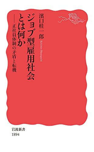 ジョブ型雇用社会とは何か: 正社員体制の矛盾と転機 (岩波新書 新赤版 1894)