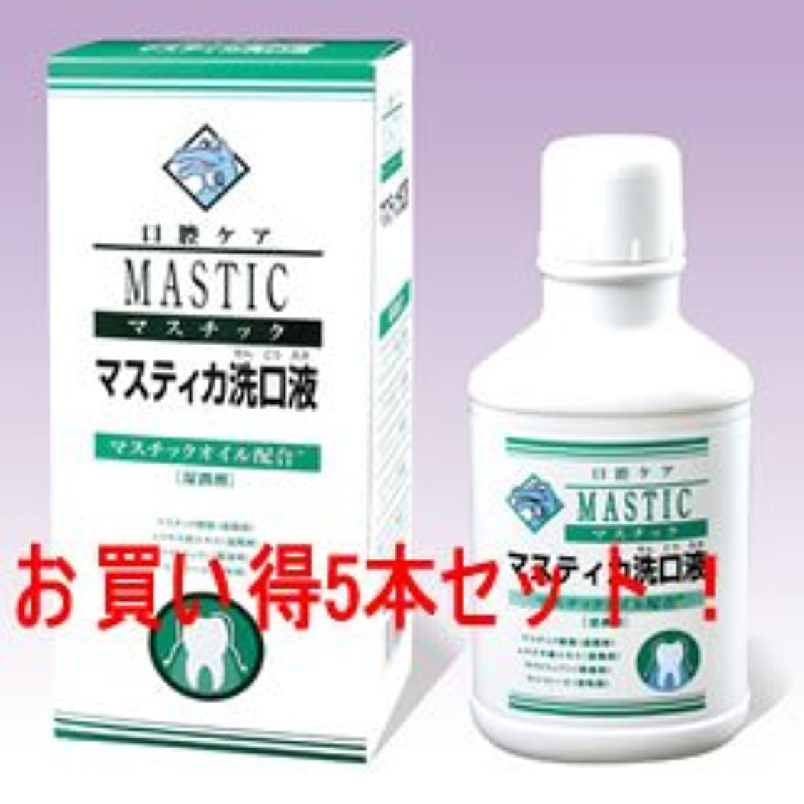 順応性研究シャイマスチック マスティカ洗口液480ml(5本セット)