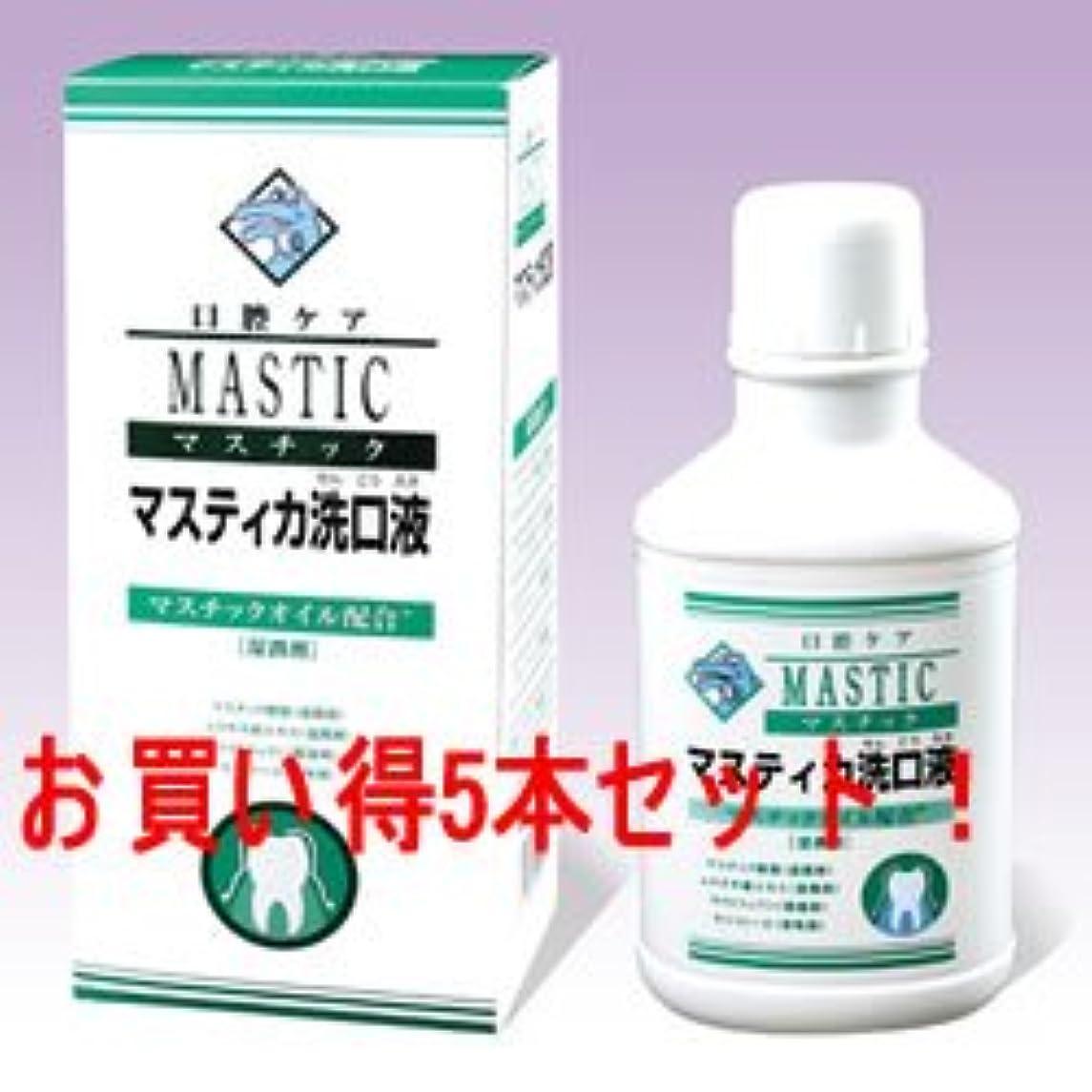線形あいまいさ単調なマスチック マスティカ洗口液480ml(5本セット)
