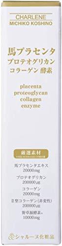 シャルーヌ化粧品CHARLENEMICHIKOKOSHINO『馬プラセンタプロテオグリカンコラーゲン酵素』