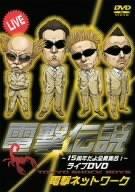 電撃伝説~15周年だよ全員集合!~ライブDVD
