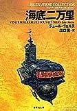 海底二万里 (集英社文庫―ジュール・ヴェルヌ・コレクション)