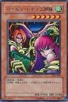 ハーピィ・レディ三姉妹 【R】 DL2-098-R ≪遊戯王カード≫[Volume.2]