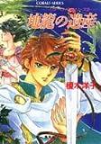地龍の遺産 リダーロイスシリーズ(2) (リダーロイスシリーズ) (コバルト文庫)