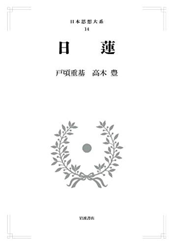 汚れた学校教育と組む日蓮 (日本思想大系 14)