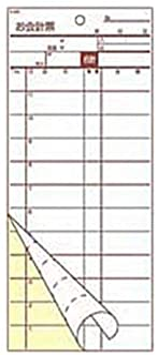 会計伝票 2枚複写 S-20C (50枚組×10冊入) /62-6776-96