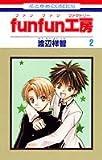 Funfun工房 第2巻 (花とゆめCOMICS)
