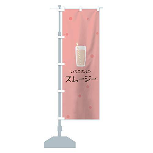 いちごミルクスムージー のぼり旗 サイズ選べます(コンパクト45x150cm 左チチ)