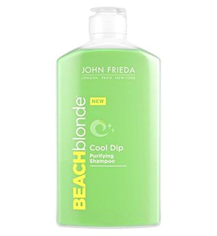 習字端女優ジョン?フリーダビーチブロンドのクールなディップ浄化シャンプー250ミリリットル (John Frieda) (x2) - John Frieda Beach Blonde Cool Dip Purifying Shampoo 250ml (Pack of 2) [並行輸入品]
