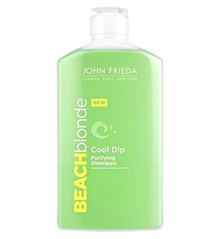 伝統的圧縮言うまでもなくジョン?フリーダビーチブロンドのクールなディップ浄化シャンプー250ミリリットル (John Frieda) (x2) - John Frieda Beach Blonde Cool Dip Purifying Shampoo 250ml (Pack of 2) [並行輸入品]