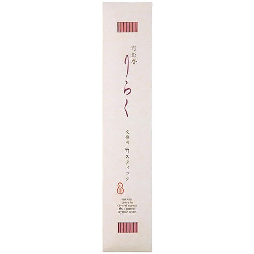 ホバーランデブー誘導竹彩香りらく 交換用竹スティックさくらの色 10本