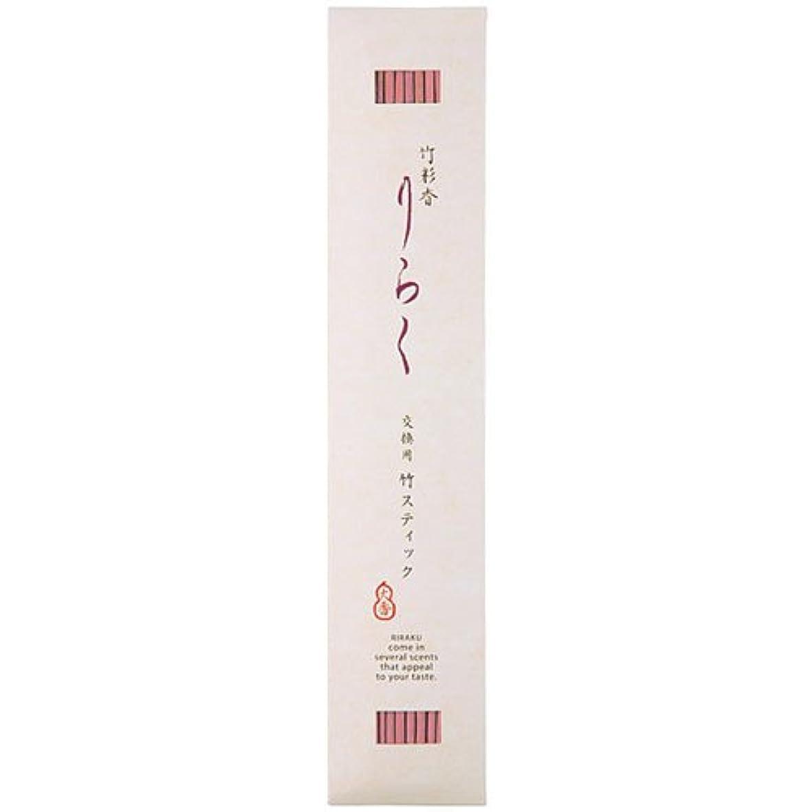 目を覚ます恒久的ブランデー竹彩香りらく 交換用竹スティックさくらの色 10本