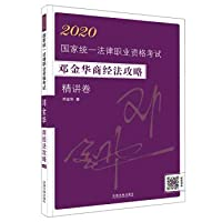Judicial Examination 20.202.020 unified national qualification examination Deng Jinhua legal profession by law Raiders succinctly business volume (leap Edition)(Chinese Edition)