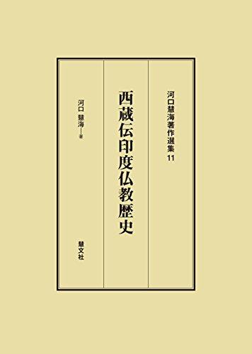 西蔵伝印度仏教歴史 (河口慧海著作選集)