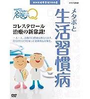 NHK健康番組100選 ここが聞きたい!名医にQ コレステロール 治療の新常識!【NHKスクエア限定商品】
