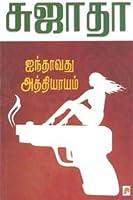 Ainthavathu Athiyayam