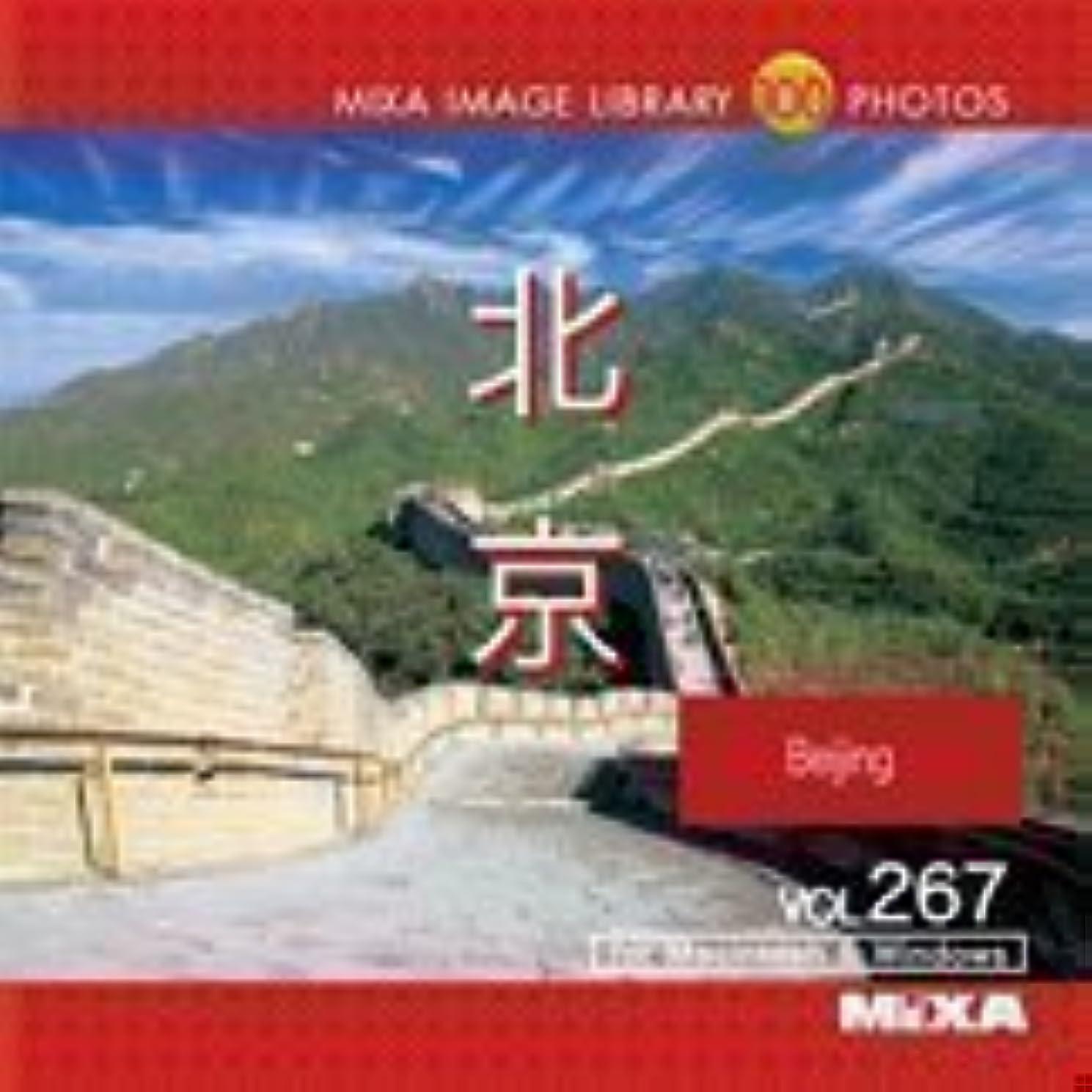 田舎風刺ミットMIXA IMAGE LIBRARY Vol.267 北京
