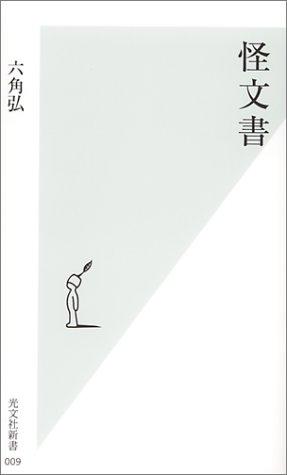 怪文書 (光文社新書)