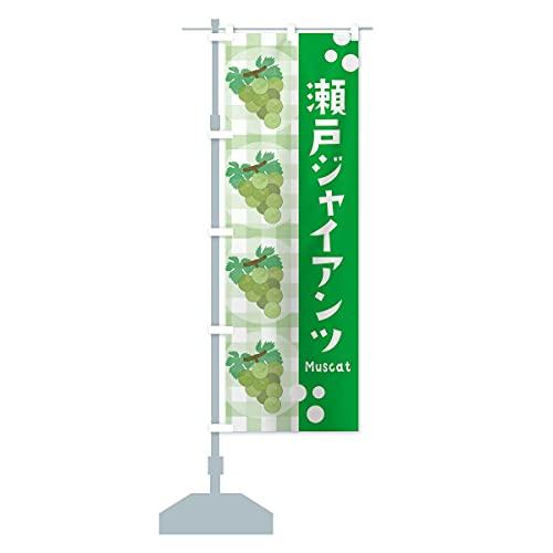瀬戸ジャイアンツ・マスカット・ぶどう・葡萄 のぼり旗 サイズ選べます(ジャンボ90x270cm 左チチ)