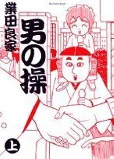 男の操 (上) (BIG COMICS SPECIAL)
