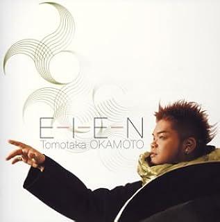 E-I-E-N (永遠)