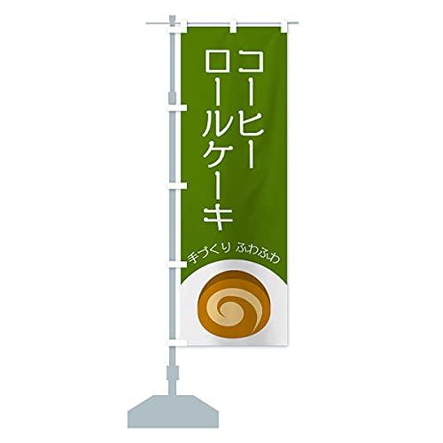 コーヒーロールケーキ のぼり旗 サイズ選べます(コンパクト45x150cm 左チチ)