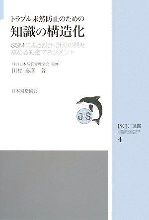 トラブル未然防止のための知識の構造化―SSMによる設計・計画の質を高める知識マネジメント (JSQC選書)
