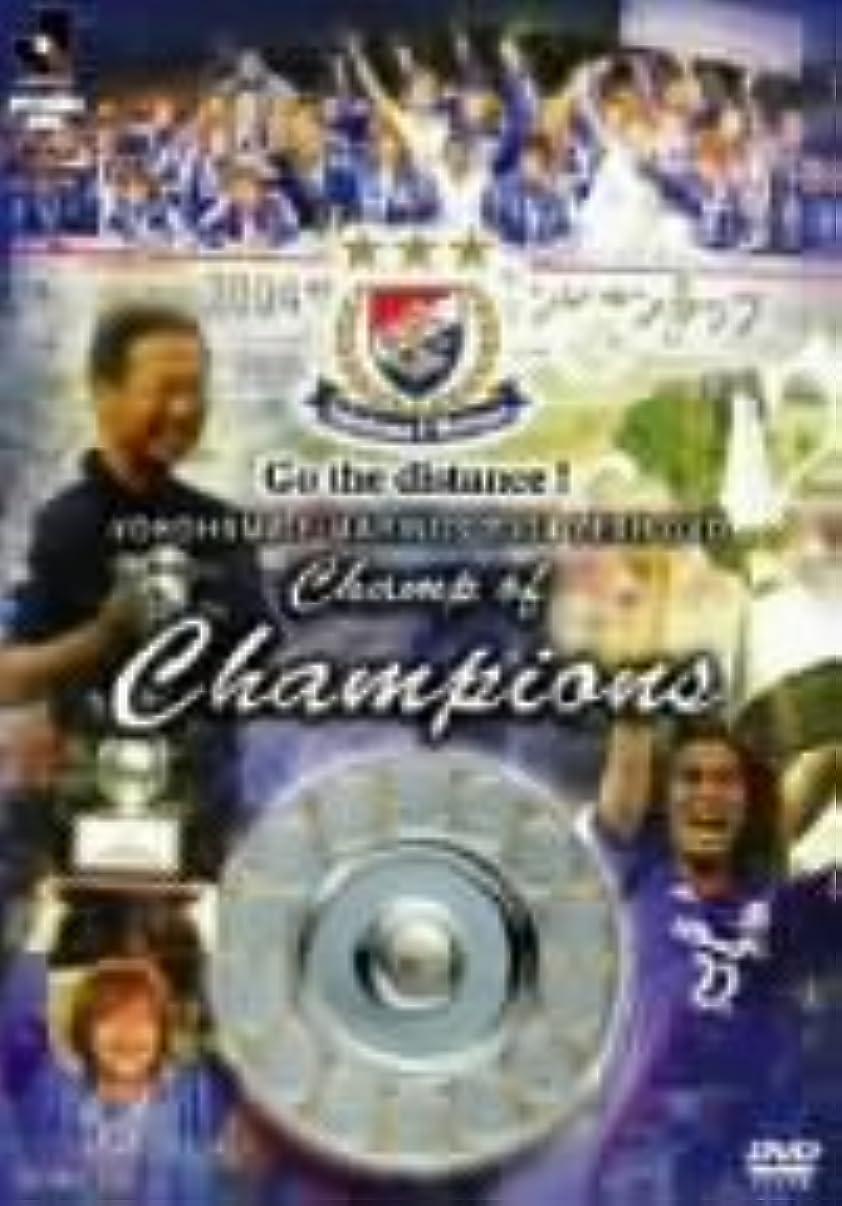 眩惑する羨望団結する横浜F?マリノス 2004 イヤーDVD Champ of Champions