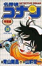 名探偵コナン 特別編 (25) (てんとう虫コミックス)